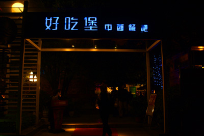Date with the Delicious Food in Haochibao Restaurant, Guilin