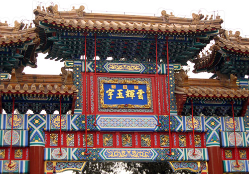 One of the gates of Summer Palace