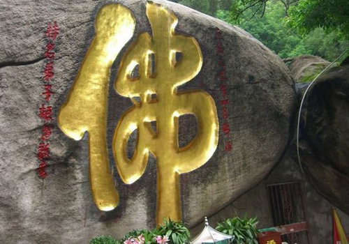 The Giant Chinese Character of Buddha is carved on the wall, golden but sacred