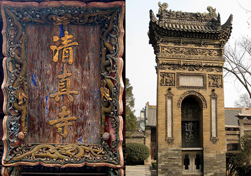 A wooden plaque with the Chinese name of the Xi'an Great Mosque and a towering stone tablet inside.