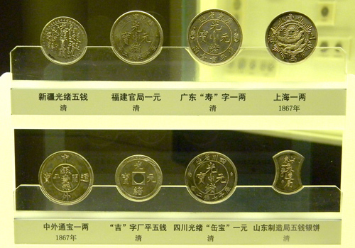 Ancient Coins in Shanghai Museum
