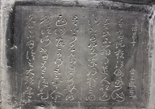 The handwriting of Wang Xizhi,an excellent Chinese calligrapher who lived in the 4th century.