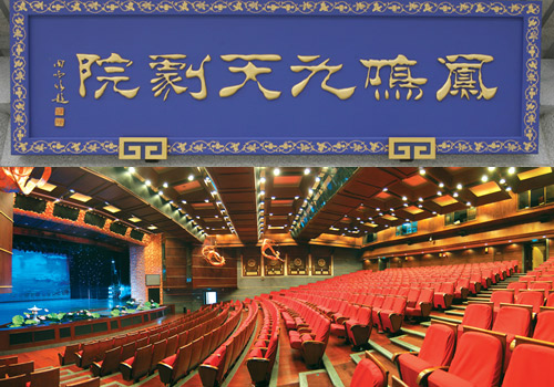 The Fengmingjiutian Theatre,Tang Paradise,Xi'an City,Shaanxi Province.