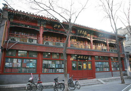 China Bookstore in Liulichang Cultural Street,Beijing