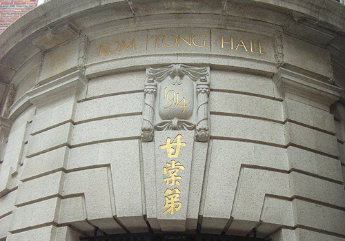 The gate of the museum with the name Kom Tang Hall both in Chinese and English,Hong Kong