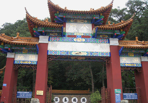 The archway leading to the Golden Temple,Kunming City,Yunnan Province.