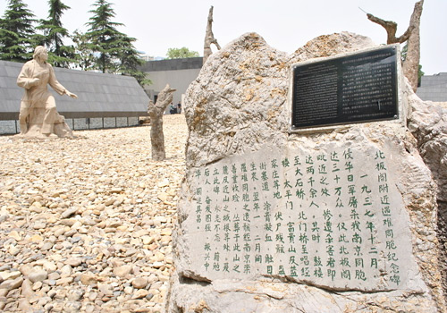 The graveyard square is the former burial site for the victims in the Nanjing Massacre.