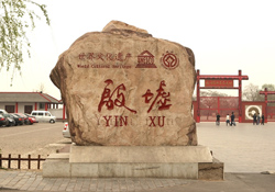 Archaeological Site of Yin Xu