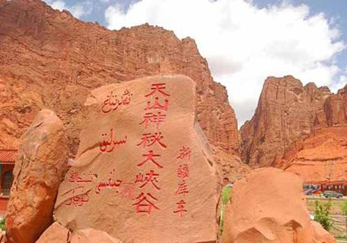 Tianshan Grand Canyon