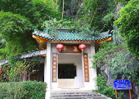 Zhaoqing Seven Stars Cave Scenic Park
