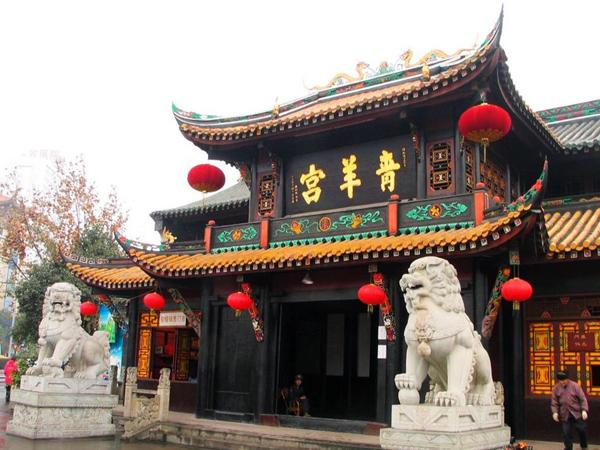 Qingyang Gong (Green Ram Monastery)