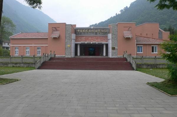 Wolong Giant Panda's Museum