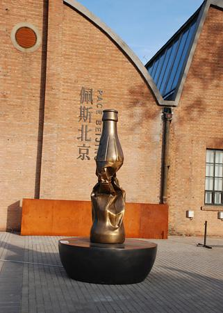 A sculpture of a bottle in 798 Art Zone, Beijing