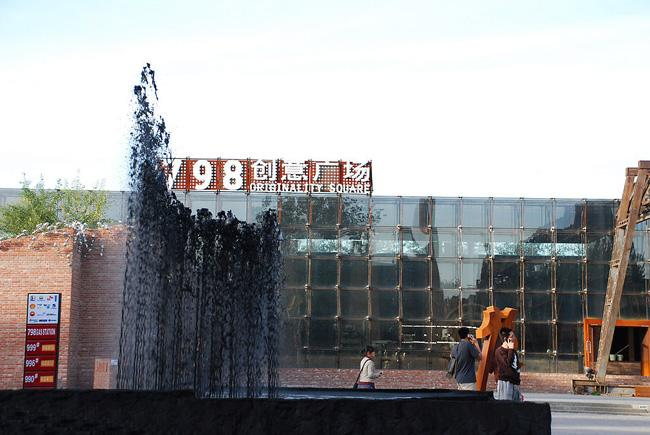 The black fountain in Beijing 798 Art Zone