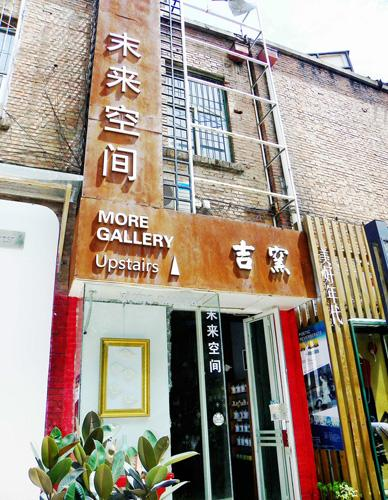 In 798 Art Zone, there are many art studios.