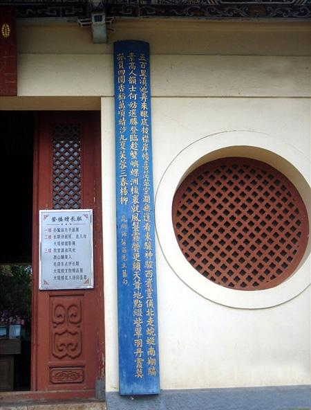 The longest couplet in China was created by Sun ranweng, and inscribed on Daguan Pavillion.
