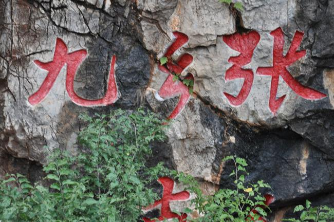 Jiuxiang Scenic Area is a famous tourist destination in Yunnan Province.