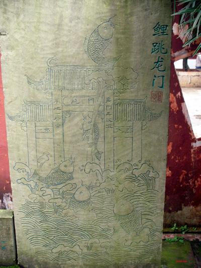 The stone tablet of Golden Temple, Kunming
