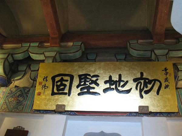 The horizontal inscribed board inside the pagoda, Hangzhou