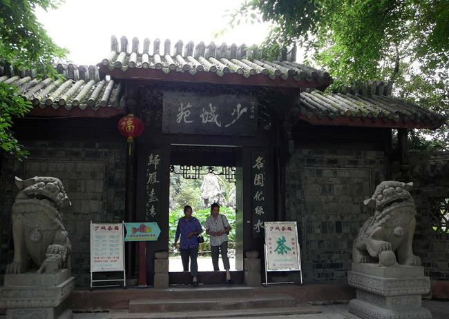 An ancient style gate of People's Park, Chengdu
