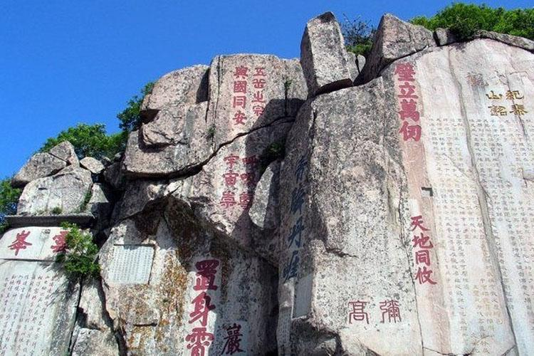 Inscriptions at Mount Tai