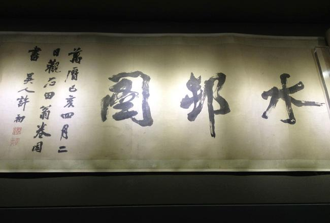 The calligraphy collected in Shaanxi Provincial Museum, Xi'an