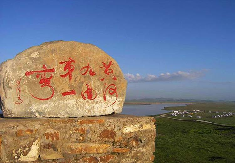 The First Bend of Yellow River Scenic Area
