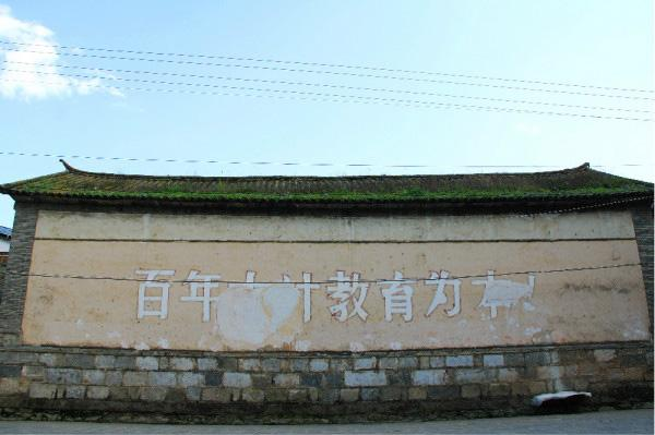 The old building and the aged slogan on its wall, Xizhou of Dali