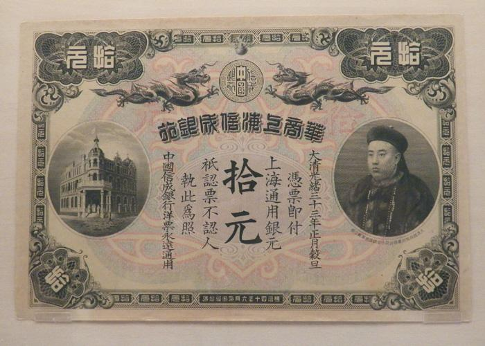 The ancient bank note of Qing Dynasty, Shanghai Museum