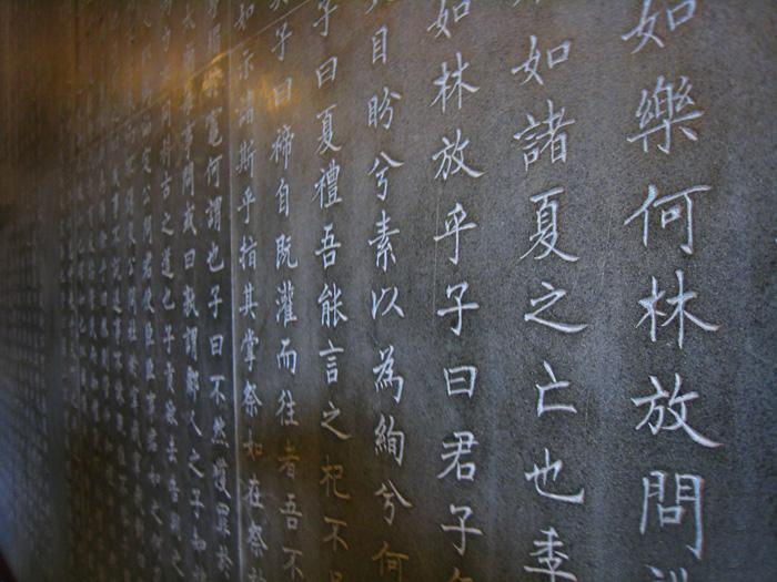 The stone stele in Confucius Temple, Shanghai