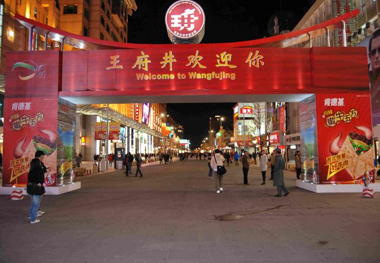 Entrance of Wangfujing Street, Beijing