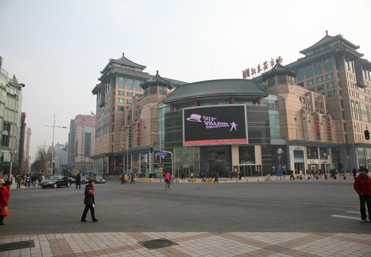 Dong'an Department Store at Wangfujing Street, Beijing