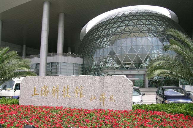 The exterior appearance of Shanghai Science & Technology Museum.