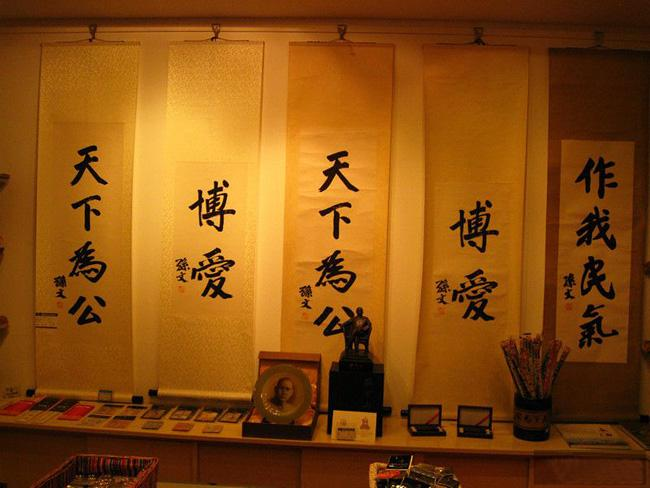 The daily articles and calligraphies of Mr.Sun Yat-sen, Shanghai