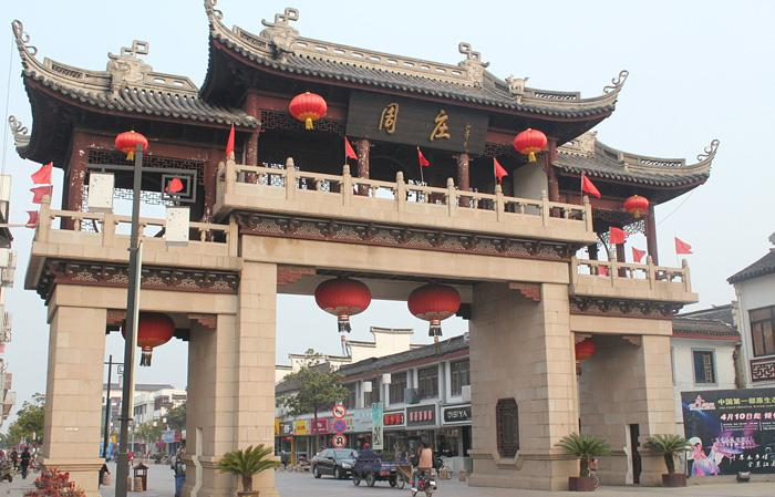 The entrance archway of the ancinet town of Zhouzhuang.