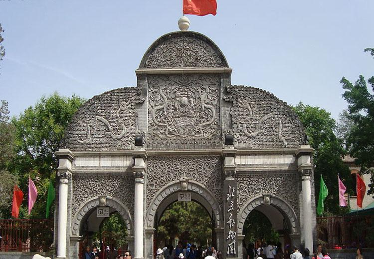 The Gate of Beijing Zoo
