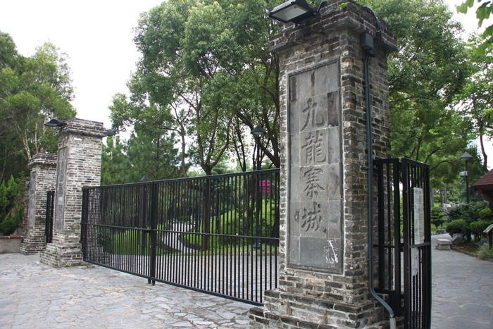 The east gate of Kowloon Walled City Park.
