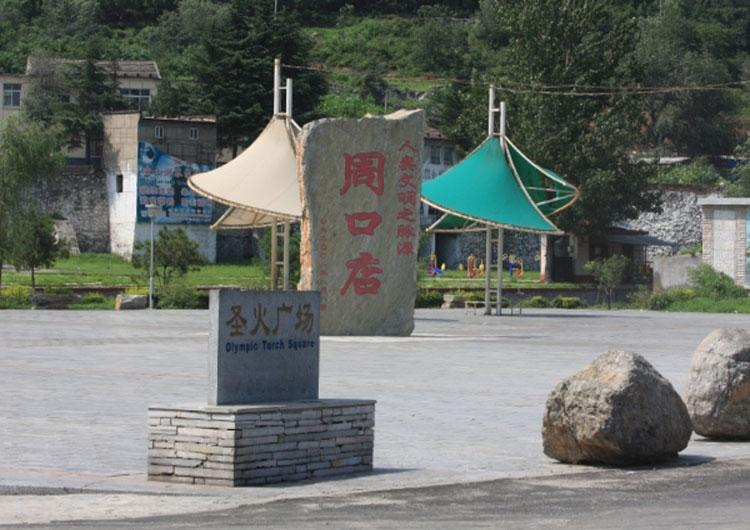 Olympic Torch Square Near Peking Man Site at Zhoukoudian