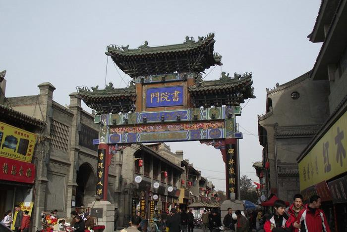 The archway of the cultural Street Shuyuan Gate in Xi'an