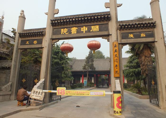 The archway of Guanzhong Shuyuan in the street, after which Shuyuan Gate was named.