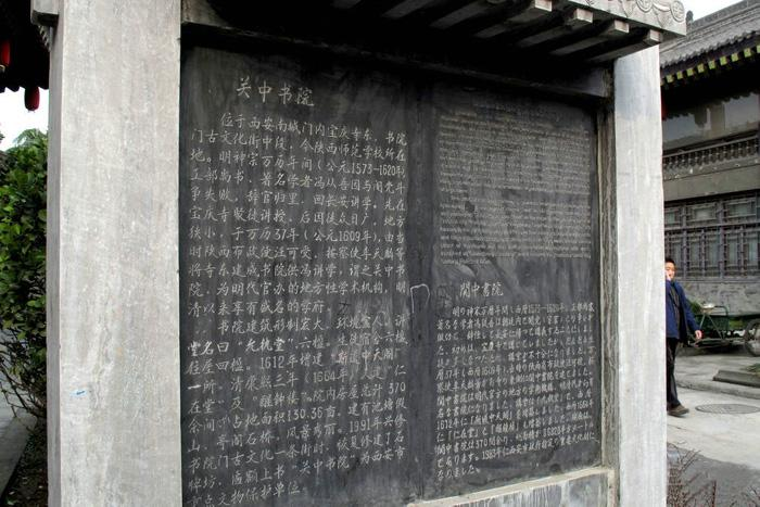 The stone inscrptions in Guanzhong Shuyuan, Xi'an