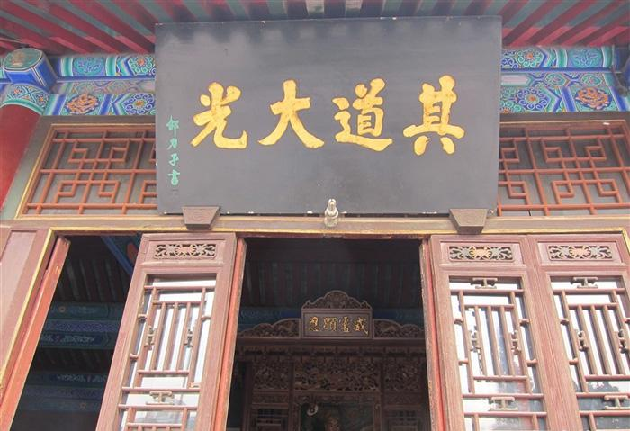 The horizontal inscribed board hanging on the hall gate