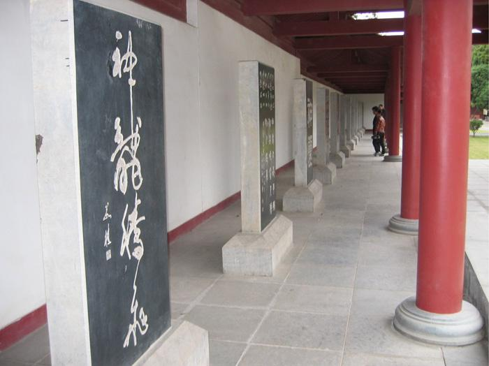 The stone tablet gallery in the museum of Huangdi Mausoleum