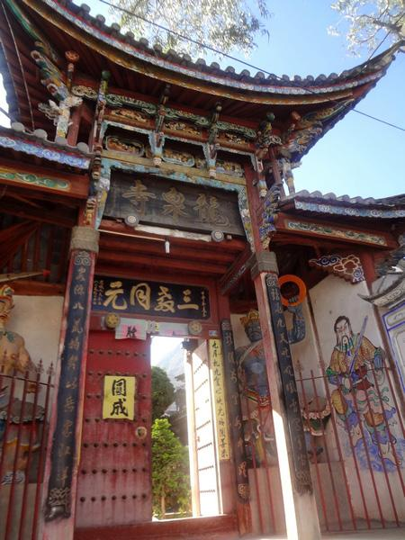 The gate of a small Longquan Temple in the village