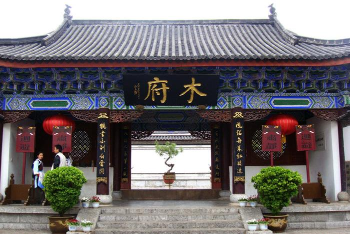 The gate of Mu's Residence