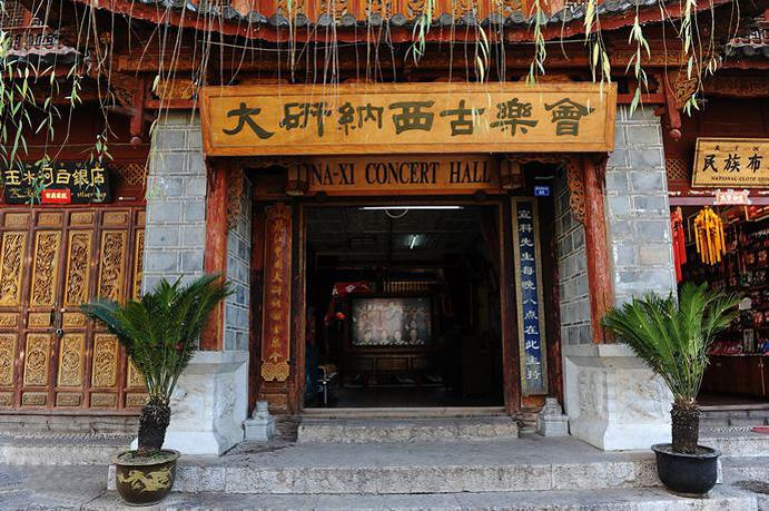 The entrance of the playing hall of Naxi Ancient Music, Lijiang