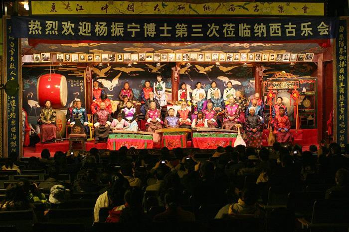 Aged artists are playing Naxi Ancient Music.