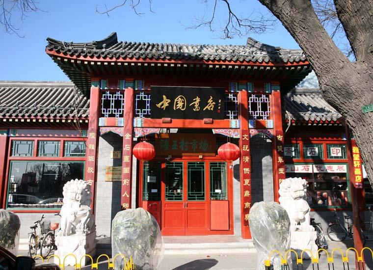 Bookstore at Liulichang Cultural Street,Beijing