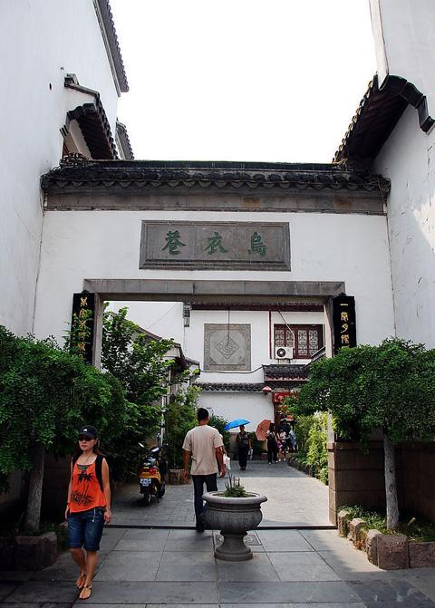 The Wuyi Lane in the strict, Nanjing