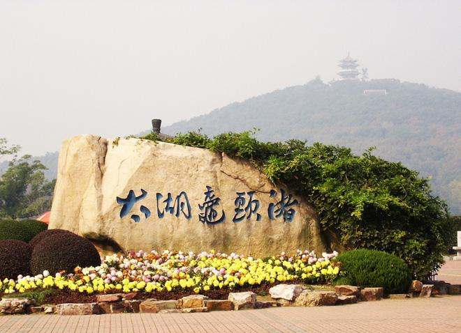 Turtle Head Island is considered a must-see among all of the parks in Wuxi.